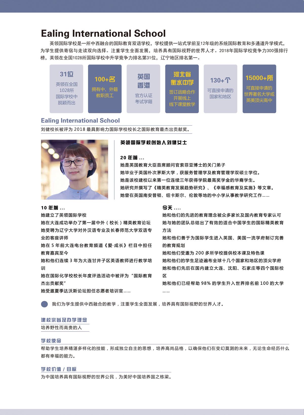 招生简章2.jpg